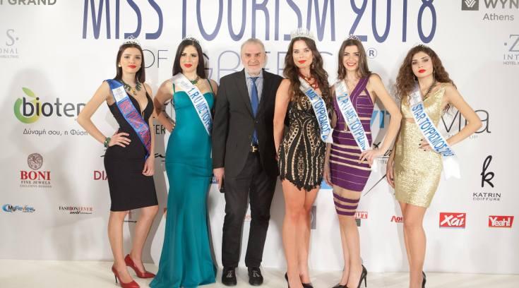 Ο Διαγωνισμός Μις Παγκόσμιους Τουρισμός θα γίνει στον Βόλο!