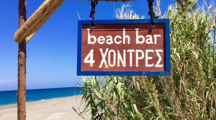 Ηθοποιός άνοιξε beach bar και το ονόμασε «4 χοντρές»- Δες ποιος