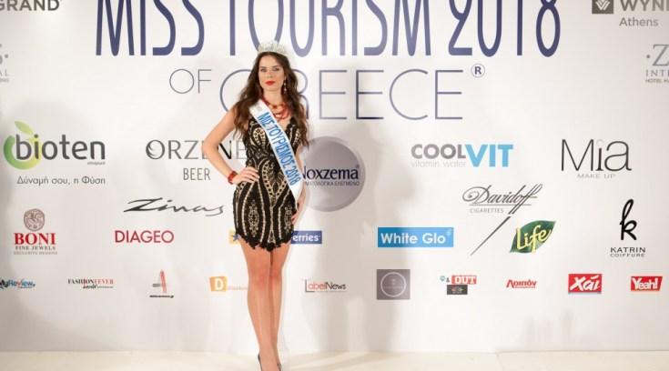 Η Βολιώτισσα Μις Τουρισμός πάει στον Παγκόσμιο Διαγωνισμό Ομορφιάς!
