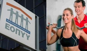 Ο ΕΟΠΥΥ θα συνταγογραφεί γυμναστήριο και personal trainer
