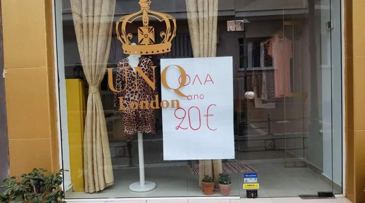 Επώνυμα ρούχα από το Λονδίνο στον Βόλο, μόνο από 20 ευρώ!