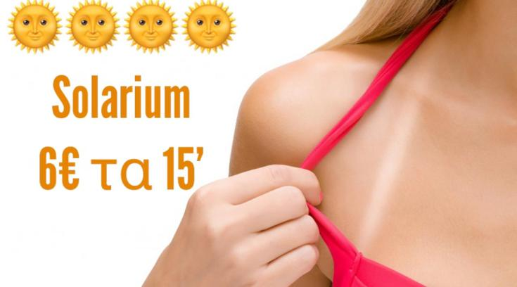 Solarium για το τέλειο μαύρισμα; Σας βρήκα από 6 ευρώ!