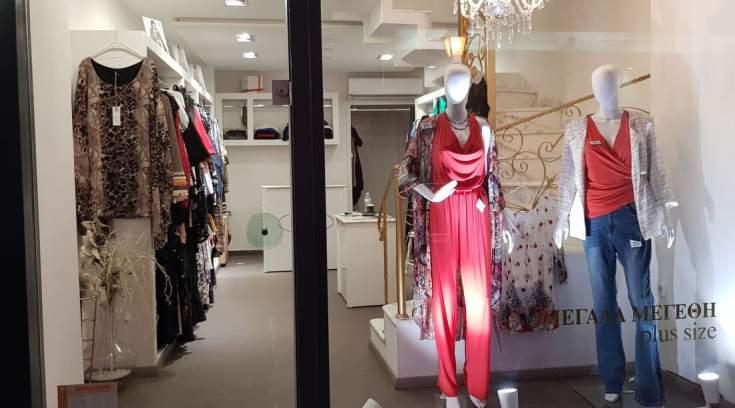 Fms, για νεανικά και μοντέρνα ρούχα σε μεγάλα μεγέθη!
