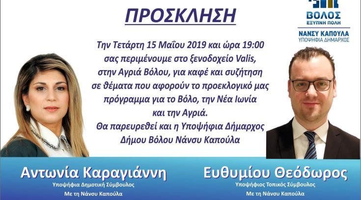 Πρόσκληση γνωριμίας από την Α.Καραγιάννη & τον Θεόδωρο Ευθυμίου
