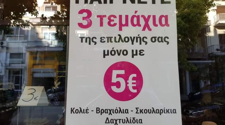 Αγοράζεις 3 τεμάχια αξεσουάρ ΜΟΝΟ με 5 ευρώ!!!