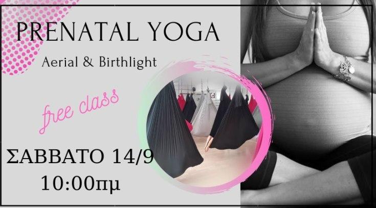 Είσαι έγκυος; ΔΩΡΕΑΝ μάθημα yoga για εγκύους!