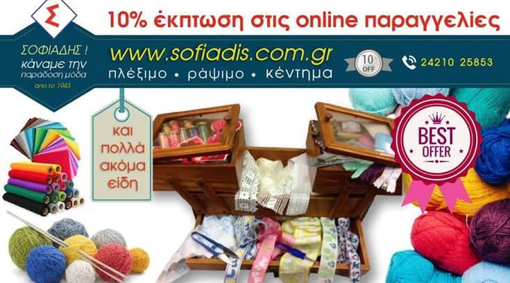 Αγορές μ έκπτωση, στο ηλεκτρονικό κατάστημα του Σοφιάδη!
