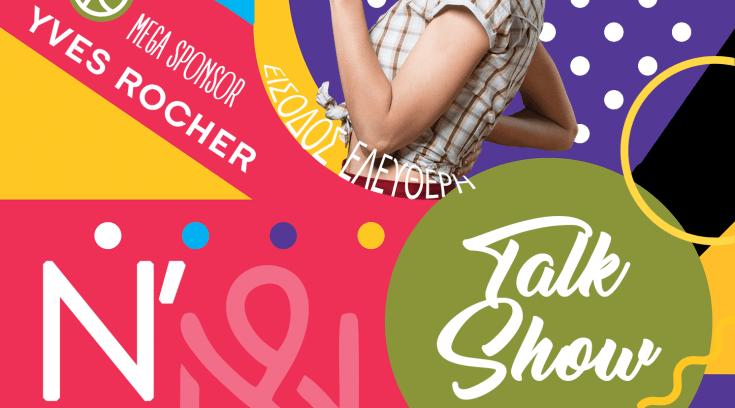 Talk Show N' Challenge: Κάτι διαφορετικό για την Βολιώτισσα ξεκινά!
