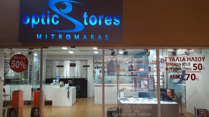 Οptic Stores Mitromaras: Γυαλιά οράσεως & οφαλμικοί φακοί ΜΟΝΟ 49 ευρώ!