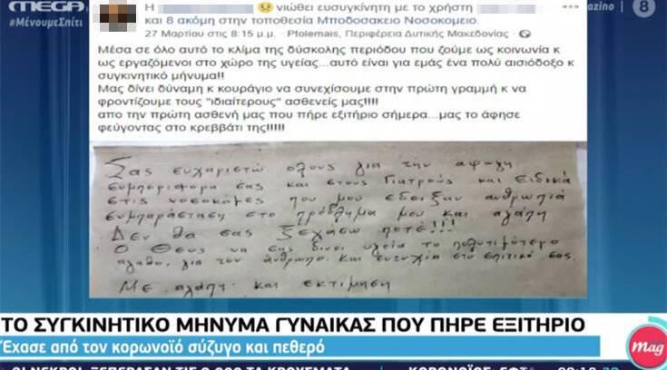 Συγκινεί το γράμμα γυναίκας που πήρε εξιτήριο – Έχασε σύζυγο και πεθερό από τον ιό