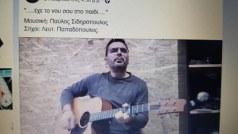 Nίκο Μεργιαλή τραγούδα περισσότερο, γιατί χανόμαστε- Καλή αντάμωση!