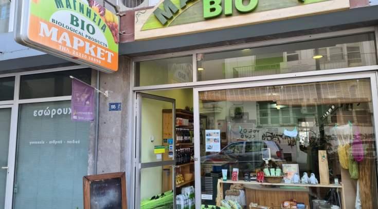 Μαγνησία BIO: Το βιολογικό, super οικονομικό market της πόλης!