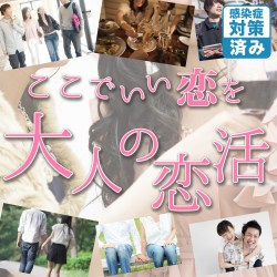 10/3(土)大人の夜恋活浜松