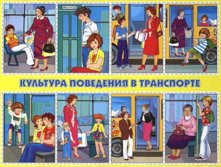Культура поведения в общественном транспорте