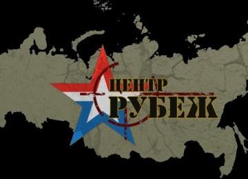 """Центр """"Рубеж"""""""