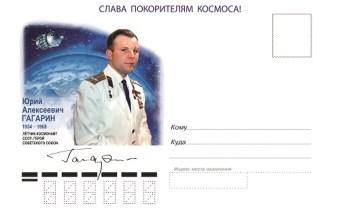 Памятное гашение карточки ко Дню космонавтики