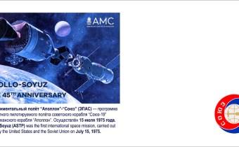 Гашение конверта к 45-летию полёта «Союз-Аполлон»