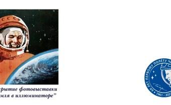 Фотовыставка «Земля в иллюминаторе» на ВДНХ