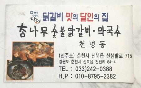 Chuncheon Dakgalbi and Makkuksu Business Card 002