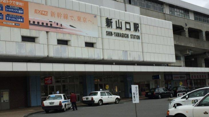 【山口観光】東京から山口宇部空港への飛行機での行き方!