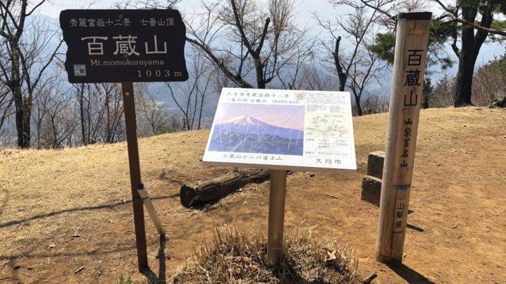 """【東京から日帰り登山】富士山が見える!猿橋駅から歩いていける""""百蔵山(ももくらやま)""""!"""
