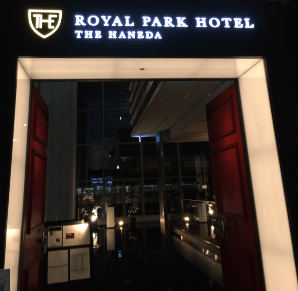 Hotel review : ROYAL PARK HOTEL THE HANEDA