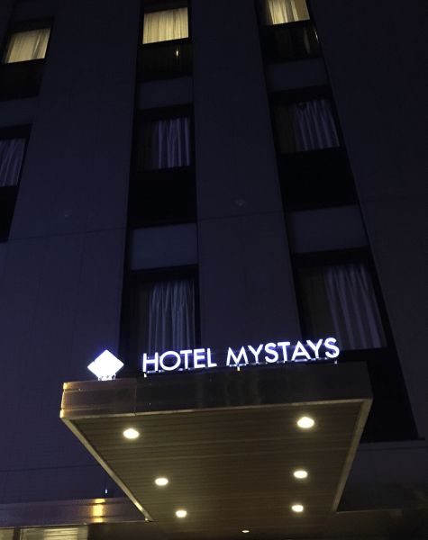 Hotel review : Hotel Mystays Haneda
