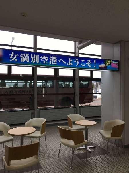 女満別空港(MMB)のWifiスピードチェック