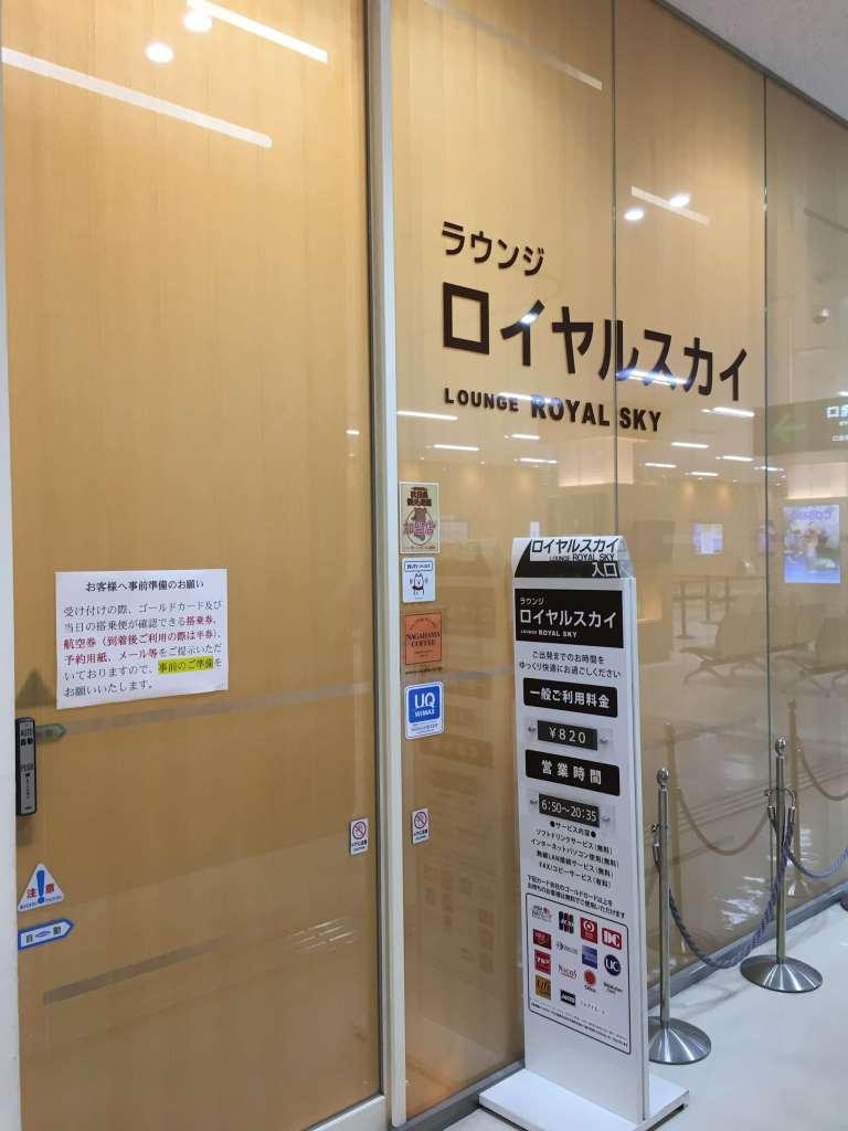 秋田空港(AXT)ラウンジ「ロイヤルスカイ」のWifiスピードチェック
