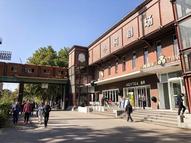 Visiter le quartier des Arts de Pékin