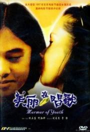 Murmures de la jeunesse (Mei Li Zai chang ge) de Lin Cheng-sheng : un joli film touchant 1