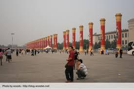 beijing place tian an men