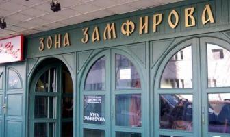 Zona Zamfirova restaurant Belgrade