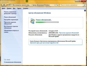 Windows 7 жаңарту орталығы