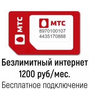 MTS-тен шексіз Интернет 4G