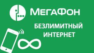 Megafon операторынан ANLIM 4G