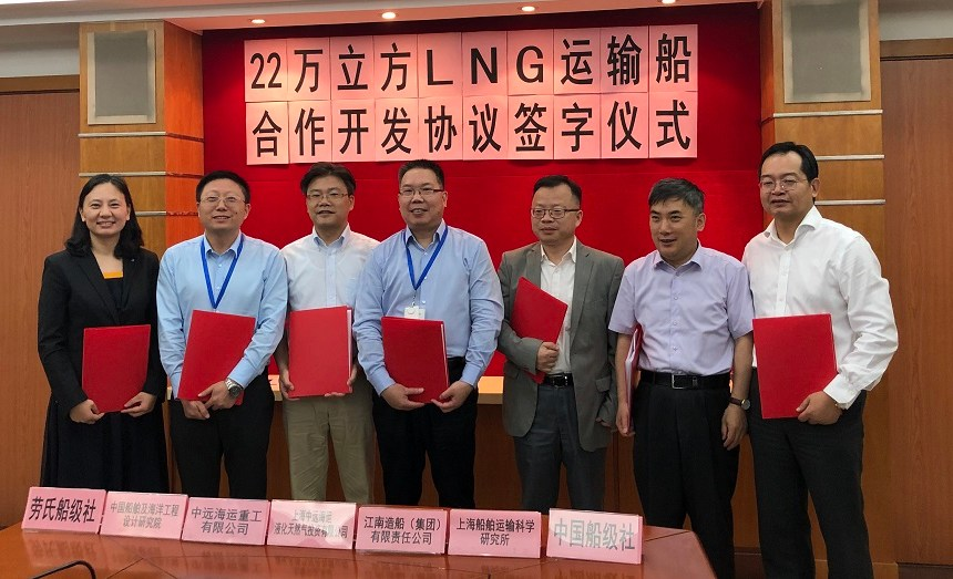 LR in JiP to develop new LNG carrier design