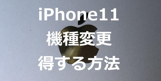 iPhone11 新機種への機種変更