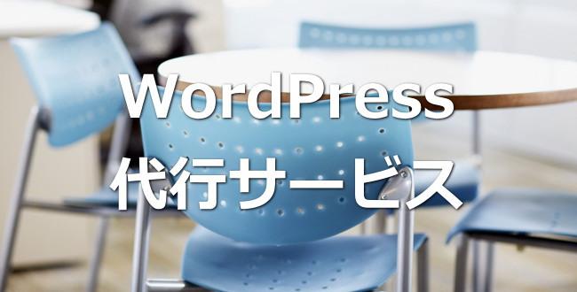 WordPress (ワードプレス) お困り解決