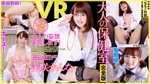 DPVR-039-misakikanna-Takumi-R1