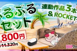 【VRキット】亀頭を刺激するROCKET+1D同梱版第2弾!小日向まい3作品付き衝撃プライス8800円!!