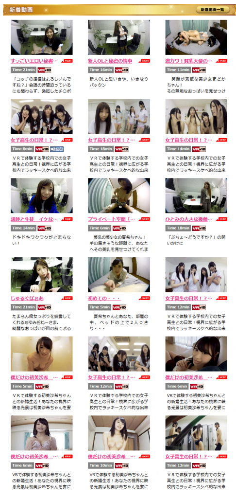 FireShot Screen Capture #078 - 'Adult festa VR|常識をぶち破った究極VRサイト' - www_afesta_tv_vr