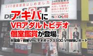 アキバにVRアダルトビデオ体験個室が登場。秋葉原個室VRビデオボックス「SOD VR」体験レポート