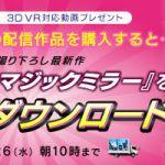 【期間限定】ディープスの配信作品を購入すると「VRザ・マジックミラー」無料DLできるキャンペーン!が実施中
