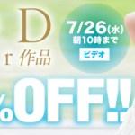 【セール情報】SOFT ON DEMAND 3DVRタイトルが30%オフ!SOD star作品30%OFFセール実施中(~7/26)