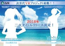 IVR(Illusion VR)東京ゲームショウで新作タイトルを発表「SUMMER VACATION VRカノジョサマーバケーション」「VRカレシ」
