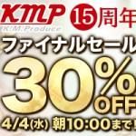 【セール情報】DMM.R18で550タイトル以上のKMP VRタイトルが30%オフ(〜4月4日まで)