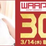 【イベント・セール情報】DMM.R18でWAAPのVRタイトル106タイトルが30%オフ(~3月14日)