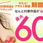 【セール情報】あおいれなちゃん、涼川絢音ちゃんのVRAVがなんと200円でゲットできる。DMM.R18期間限定セール特集