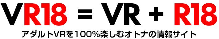 アダルトVRを100%楽しむオトナの情報サイト